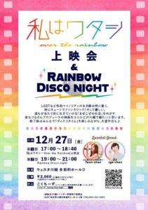 LGBT上映会&レインボーディスコナイト @ ウェスタ川越(多目的ホールD)