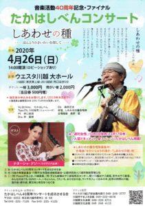 たかはしべんコンサート「しあわせの種」 @ ウェスタ川越(大ホール)