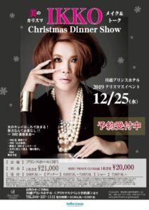 2019 美のカリスマ IKKO メイク&トーク クリスマスディナーショー @ 川越プリンスホテル(3Fプリンスホール)