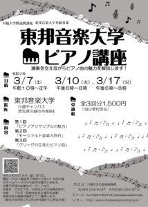 東邦音楽大学ピアノ講座 @ 東邦音楽大学(川越キャンパス)