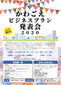 かわごえビジネスプラン発表会2020 @ ウ ェスタ川越(2F会議室1)