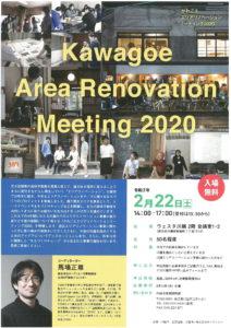 かわごえエリアリノベーションミーティング @ ウェスタ川越(2F会議室1.2)