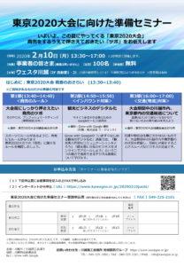 東京2020大会に向けた準備セミナー @ ウェスタ川越(2F活動室1・2)