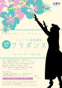 ジョイフル体験講座「フラダンス」 @ 川越南文化会館ジョイフル(リハーサル室)