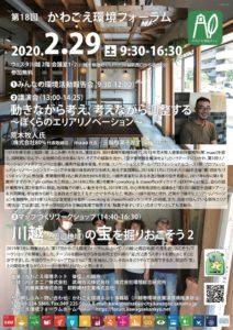 第18回かわごえ環境フォーラム @ ウェスタ川越(会議室1・2)