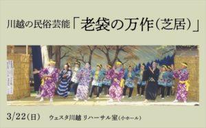川越の民俗芸能「老袋の万作(芝居)」 @ ウェスタ川越(小ホール)