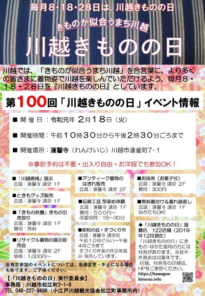 第100回川越きものの日イベント @ 蓮馨寺