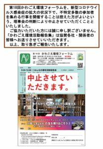 【中止】第18回かわごえ環境フォーラム @ ウェスタ川越(会議室1・2)