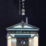 『ありがとう旭湯』- 川越の最後の銭湯感謝祭-