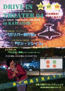 DRIVE IN THEATER 04 in KAWAGOE @ 川越オフロードビレッジ