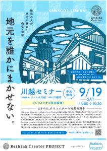Rethink Creator Seminar @  ウェスタ川越 活動施設3
