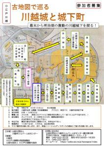 古地図で巡る川越城と城下町 @  川越市役所(玄関脇・太田道灌像前)