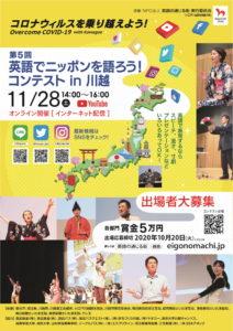 第5回英語でニッポンを語ろう! コンテスト in 川越 @  YouTubeオンライン配信