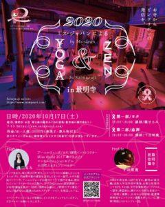 ミス・ジャパンによるYOGA&ZEN for ピンクリボン @  最明寺