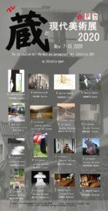 プレ蔵と現代美術展2020 @  川越中心街各所