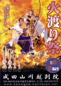 火渡り祭 @ 成田山川越別院