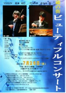 蔵の町ビューティフルコンサート @ 川越市やまぶき会館ホール