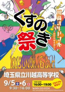 くすのき祭68th @ 埼玉県立川越高等学校