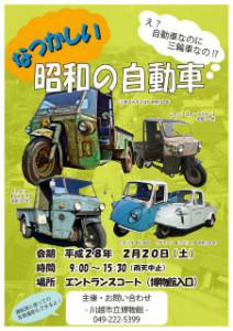 なつかしい昭和の自動車 @ 川越市立博物館