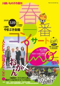 川越いもの子作業所 春一番コンサート @ 川越市やまぶき会館