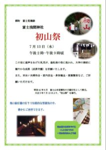 富士見浅間神社初山祭 @ 富士浅間神社