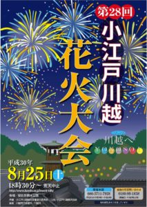 第28回小江戸川越花火大会 @ 安比奈親水公園