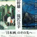 池田幹雄×滝沢具幸〜「日本画」のその先へ〜