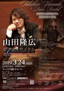 山田隆広ピアノリサイタル @ ウェスタ川越(小ホール)