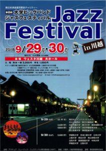 大学ビックバンドJAZZフェスティバル @ ウェスタ川越(大ホール) | 川越市 | 埼玉県 | 日本