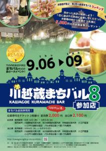川越街バル(食と音と灯りの融合 Kawagoe REMIX) @ 川越中心街(参加店舗)