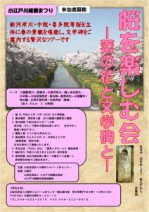 桜を楽しむ会 @ 川越駅東口 | 川越市 | 埼玉県 | 日本
