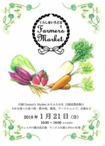 川越Farmer's Market @ ウェスタ川越