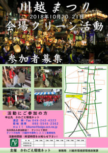 川越まつり会場クリーン活動 @ 「かわごえ環境ネット」テント