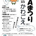 JAまつりin川越2017