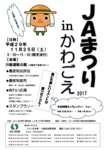 JAまつり in かわごえ2017 @ 川越運動公園
