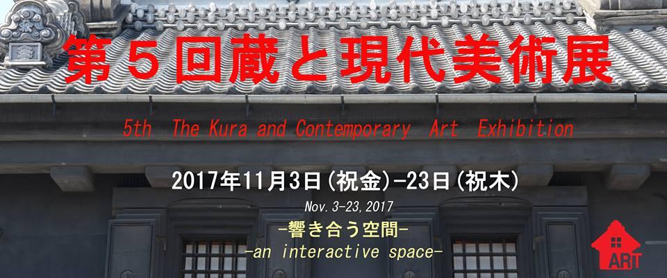 蔵と現代美術展