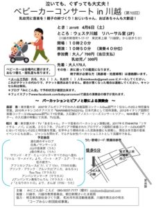 第10回ベビーカーコンサート @ ウェスタ川越(2Fリハーサル室)