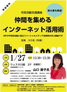 市民活動支援講座「仲間を集めるインターネット活用術」 @ ウェスタ川越(会議室1)