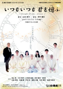 劇団俳優座「いつもいつも君を憶ふ」川越公演 @ やまぶき会館