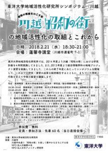 「昭和の街」の地域活性化の取組とこれから @ 蓮馨寺(講堂)