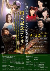 川越クラシック演奏家協会創立記念コンサート @ ウェスタ川越(小ホール)