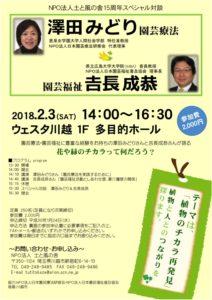 土と風の舎15周年スペシャル対談 @ ウェスタ川越(多目的ホール)