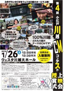第4回 小江戸川越 CMコンテスト 上映会・授賞式 @ ウェスタ川越(大ホール)