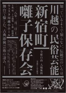 川越の民俗芸能「新宿町囃子保存会」 @ ウェスタ川越(小ホール)