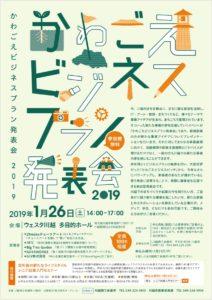 かわごえビジネスプラン発表会 2019 @ ウェスタ川越1F(多目的ホール)