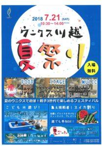 ウニクス川越☆夏祭り @ UNICUS川越(にぎわい広場)