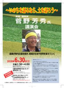 菅野芳秀講演会「いのちを語るなら土を語ろう」 @ 川越市北部地域ふれあいセンター