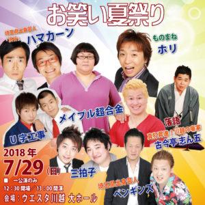 お笑い夏祭り2018 @ ウェスタ川越(大ホール)