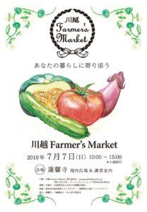川越Farmer's Market @ 蓮馨寺