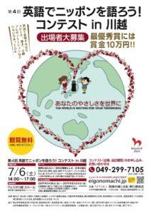 英語でニッポンを語ろう!コンテスト in 川越 @ ウェスタ川越(大ホール)